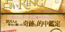 占いRing